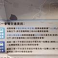 第一會場交通資訊-龍岡米干節.JPG