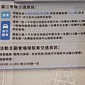 第二會場交通資訊-龍岡米干節.JPG