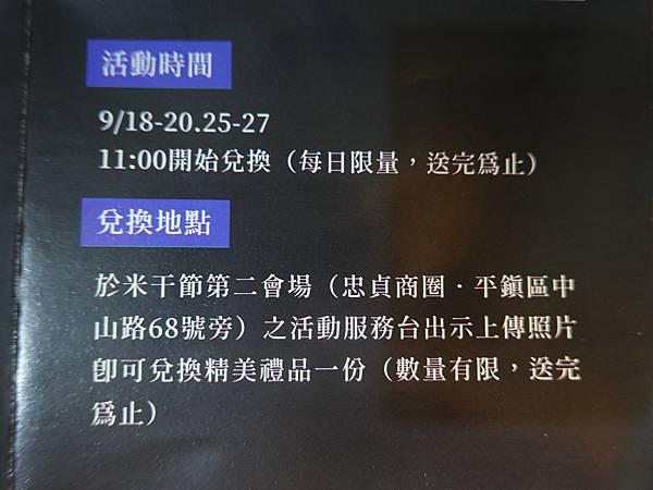 IG商圈圈闖關換好禮 (3).JPG