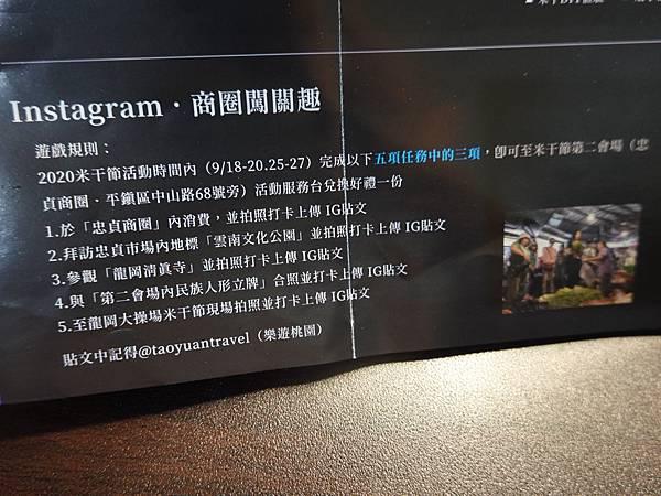 IG商圈圈闖關換好禮 (1).JPG