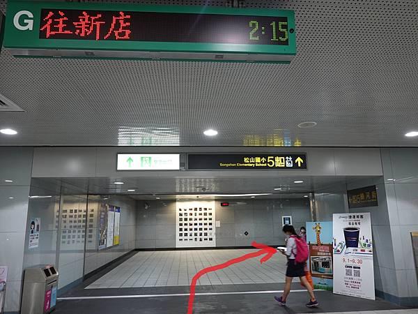 松山捷運站5號出口.JPG