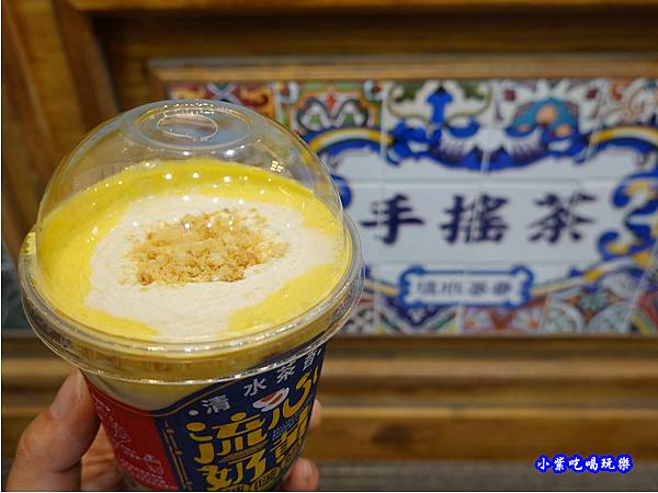 流心奶黃啵啵奶-清水茶香饒河店 (5).jpg