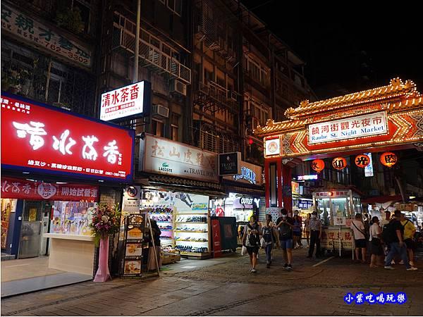 清水茶香饒河店  (1).jpg