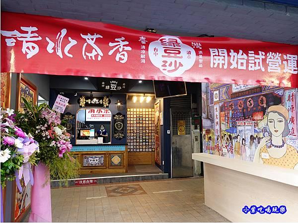 清水茶香饒河店  (2).jpg