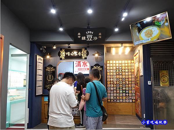 清水茶香饒河店  (17).jpg