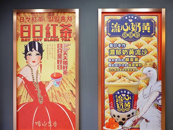 清水茶香饒河店  (7).JPG