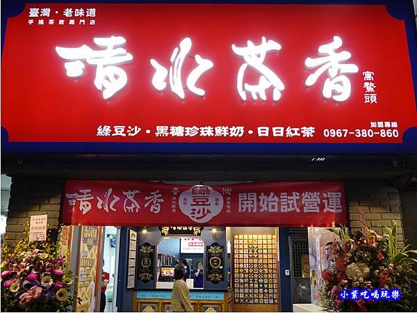 清水茶香饒河店外觀 (2)28.jpg
