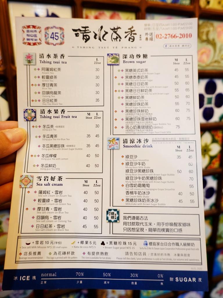 清水茶香饒河店飲料MENU (2).JPG
