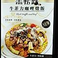 2020新品-牛菲力咖哩飯-Mr38咖哩東海店.JPG
