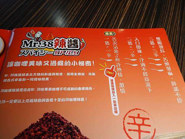 Mr38辣醬  (2).JPG