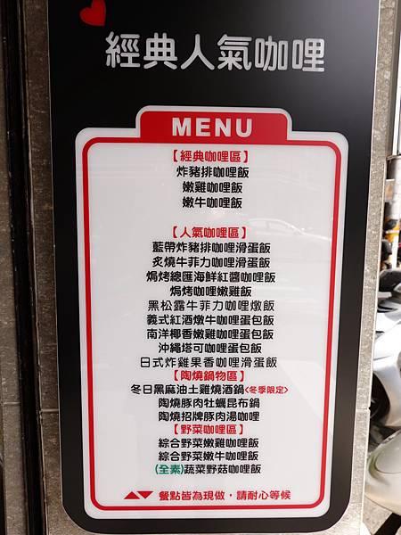 人氣咖哩排行榜-Mr38咖哩東海店.JPG