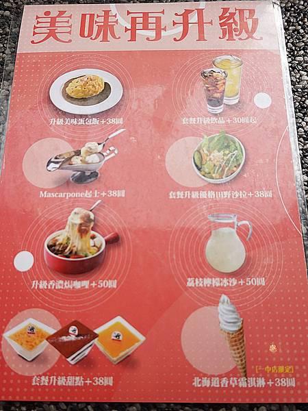 加價升級美食-Mr38咖哩東海店.JPG