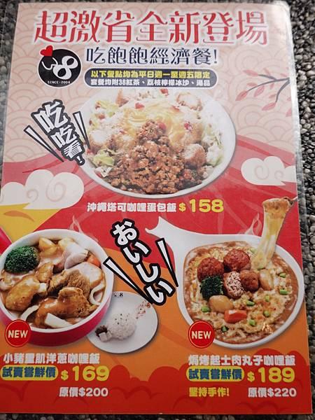 平日吃飽飽經濟餐菜單-Mr38咖哩東海店.JPG