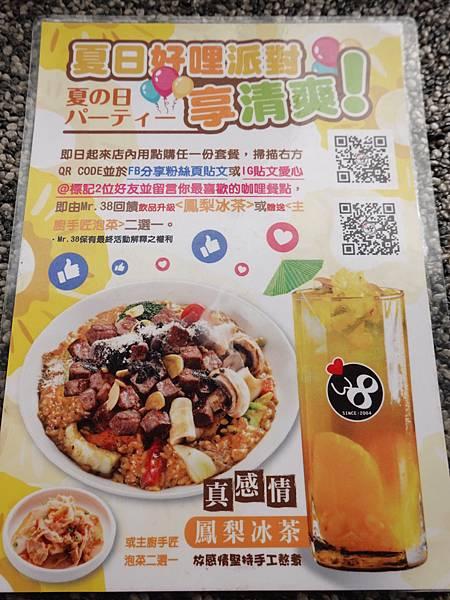 打卡分享送美食-Mr38咖哩東海店.JPG