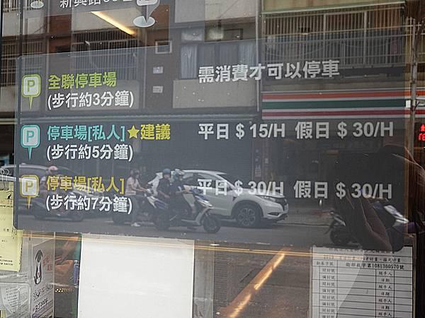 附近停車場地圖-Mr38咖哩東海店 (2).JPG