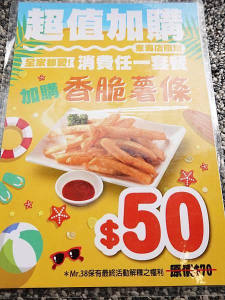 香脆薯條加購價-Mr38咖哩東海店.JPG