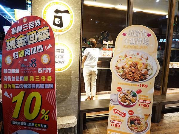 振興三倍券回饋-Mr38東海店.JPG
