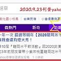 2020.9.23龍岡米干節2020.JPG