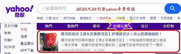 2020.9.24清水茶香饒河店.JPG