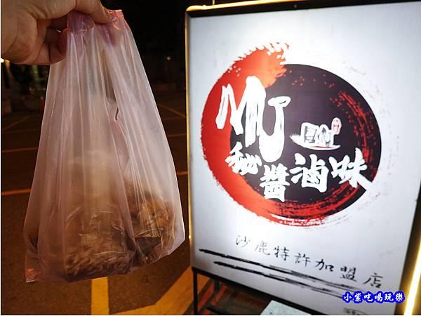 外帶回家-秘醬滷味沙鹿特許加盟店 (1).jpg