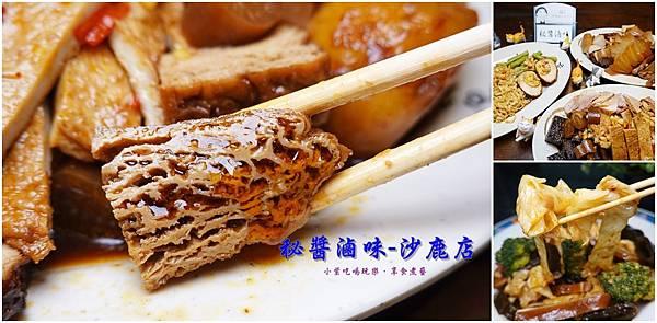 首圖-秘醬滷味沙鹿特許加盟店.jpg