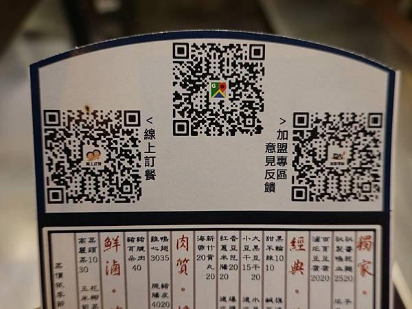 掃QR碼訂餐-秘醬滷味沙鹿特許加盟店.JPG