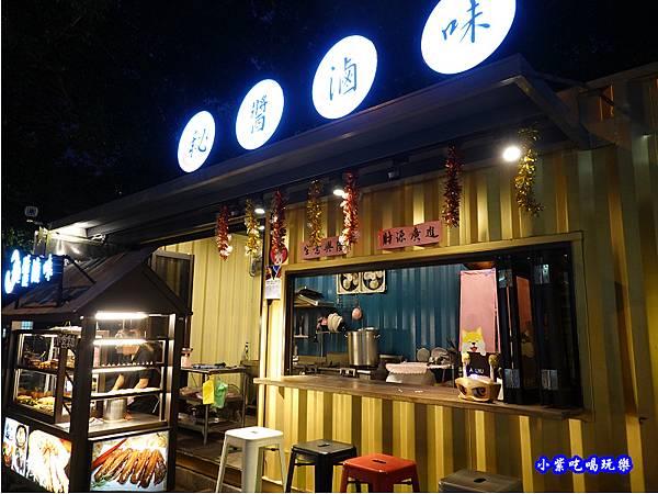 靜宜商圈-秘醬滷味沙鹿特許加盟店  (6).jpg