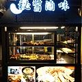 靜宜商圈-秘醬滷味沙鹿特許加盟店  (3).jpg