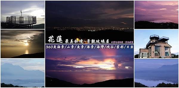 花蓮最美秘境景觀玻璃屋首圖.jpg