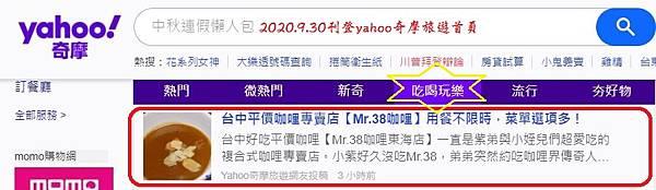 2020.9.30台中-Mr.38咖哩東海店.JPG