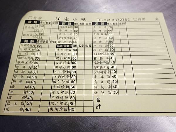 大溪-江家小吃菜單.JPG