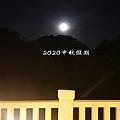 2020.10.2中秋假期慈湖.jpg