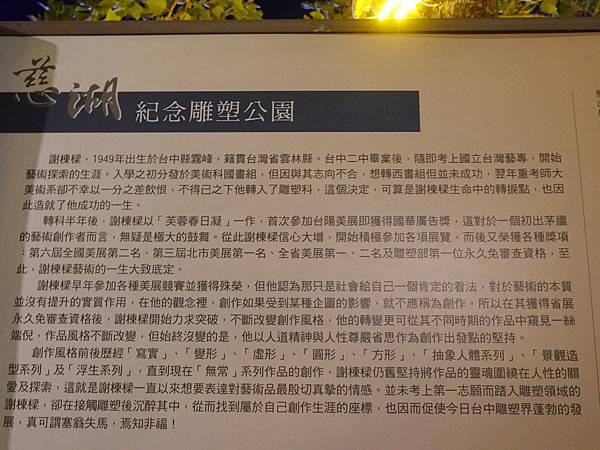 慈湖雕塑公園簡介.JPG