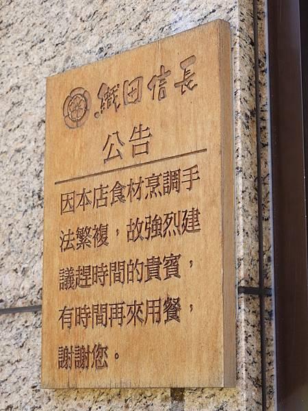 中壢-織田信長拉麵店 (8).JPG