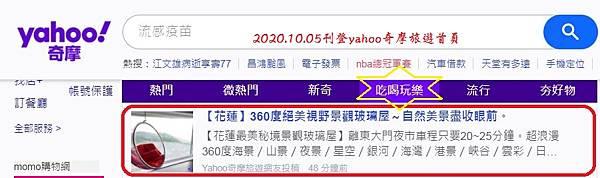 2020.10.5花蓮最美秘境-景觀玻璃屋.JPG