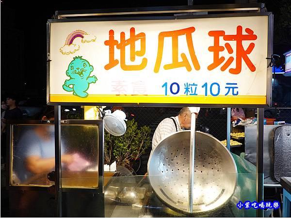 10元素食地瓜球-清水五權夜市 (1).jpg
