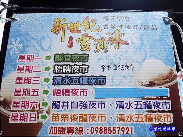 新世紀雪淇冰-清水五權夜市美食 (3).jpg