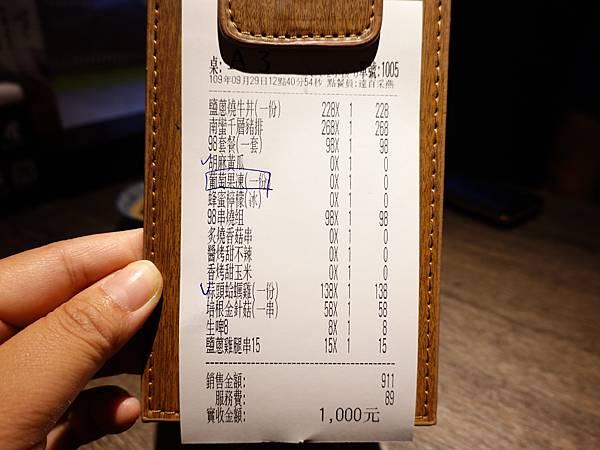 大河屋燒肉丼串燒-中壢大潤發  (9).JPG