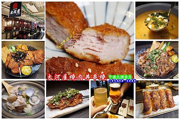 大河屋燒肉丼串燒-中壢大潤發店拼圖.jpg