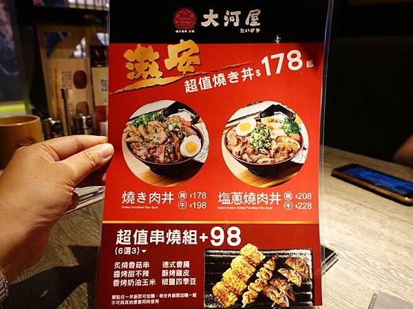 平日超值丼飯menu-大河屋中壢大潤發 (2).JPG