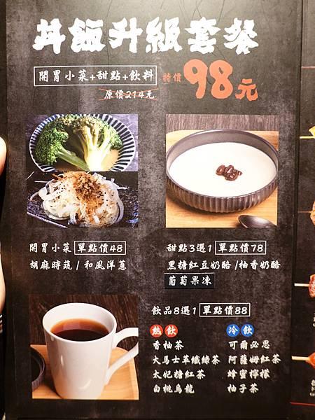 丼飯升級套餐menu-大河屋中壢大潤發.JPG