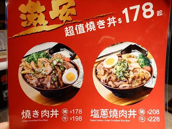 平日超值丼飯menu-大河屋中壢大潤發 (1).JPG