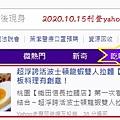 2020.10.15中壢-織田信長拉麵店.JPG