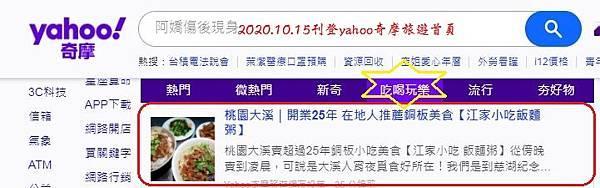 2020.10.15大溪-江家小吃.JPG