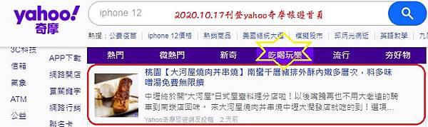 2020.10.17大河屋燒肉丼串燒中壢大潤發店..JPG
