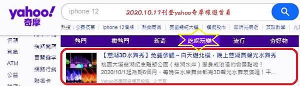 2020.10.17桃園-慈湖3D水舞秀.JPG