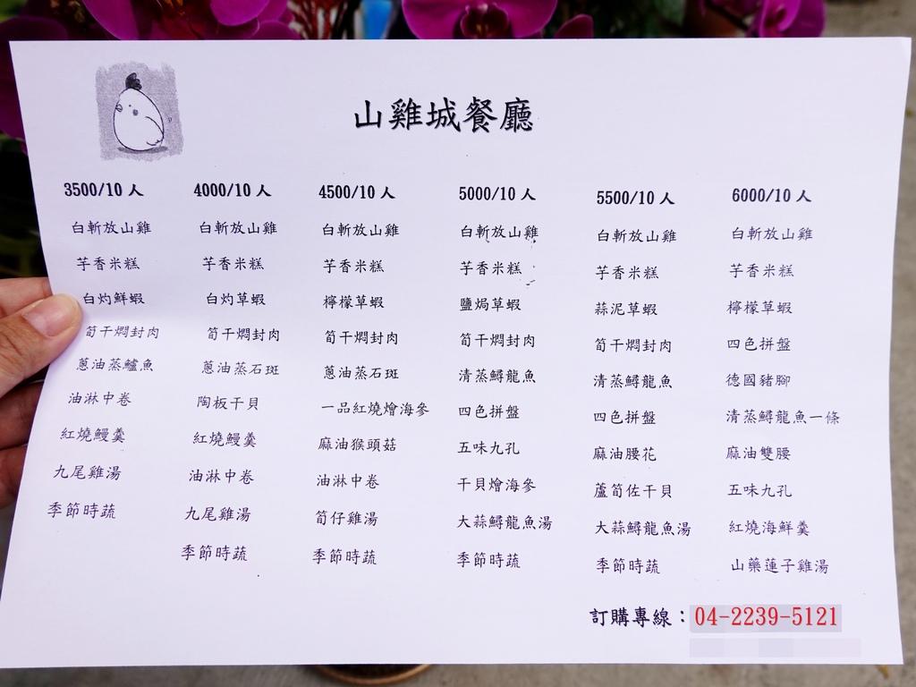 大坑-山雞城庭園餐廳合菜菜單.JPG