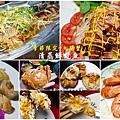 山雞城庭園餐廳首圖.jpg