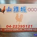 台中大坑-山雞城庭園餐廳 (1).jpg