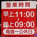 台中大坑-山雞城庭園餐廳 (7).jpg